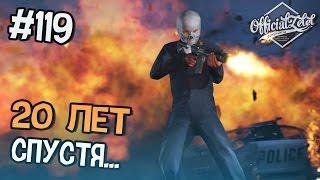 GTA 5 ONLINE ОГРАБЛЕНИЯ - СПУСТЯ 20 ЛЕТ