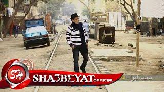سعيد الهوا كليب انا اسمى سعيد الهوا من اسكندرية Sa3ed Elhawa Ana Esmy Sa3ed Elhawa Youtube