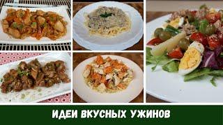 5 идей ужина