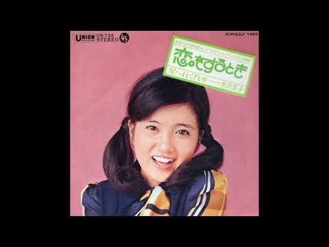 吉沢京子 「恋をするとき」 1971