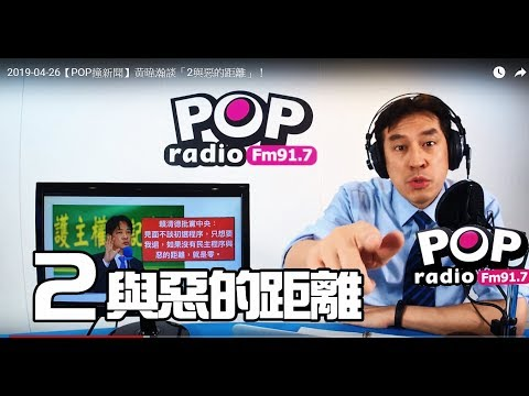 2019-04-26【POP撞新聞】黃暐瀚談「2與惡的距離」!
