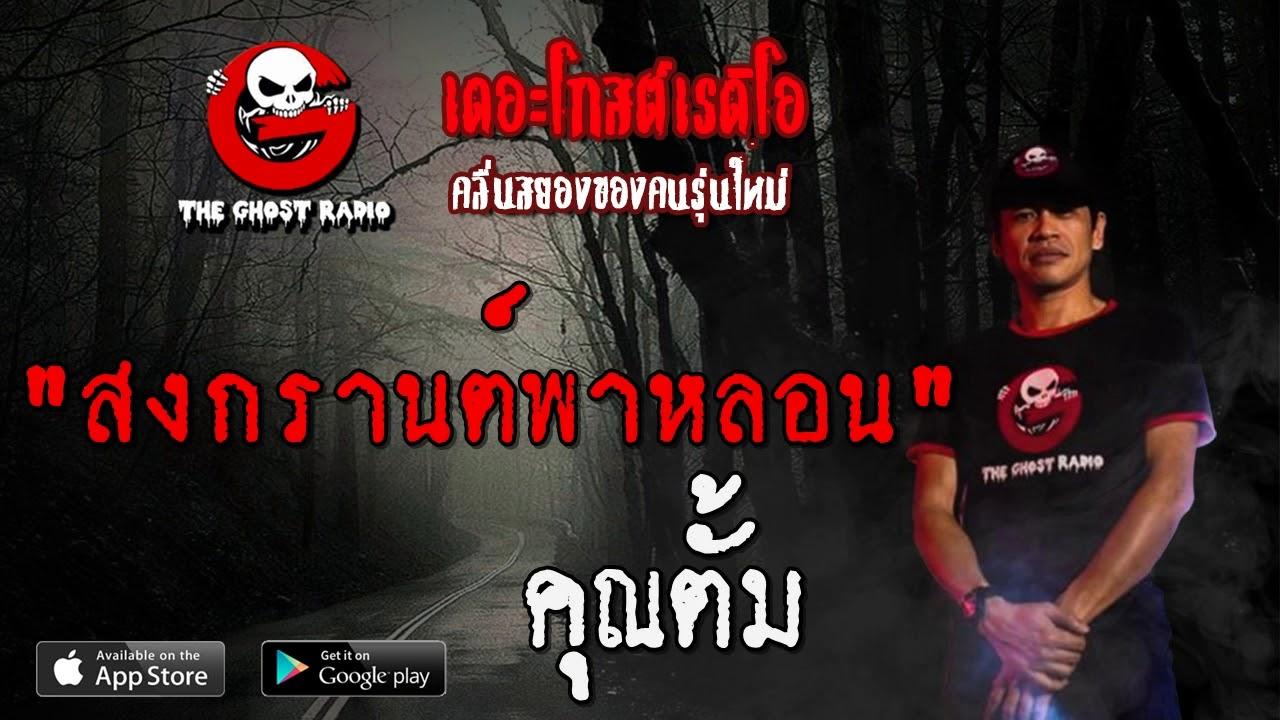 THE GHOST RADIO | สงกรานต์พาหลอน | คุณตั้ม | 23 พฤษภาคม 2563 ...