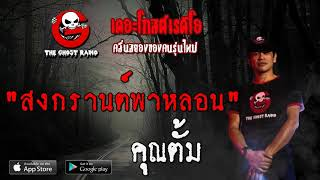 THE GHOST RADIO | สงกรานต์พาหลอน | คุณตั้ม | 23 พฤษภาคม 2563 | TheghostradioOfficial