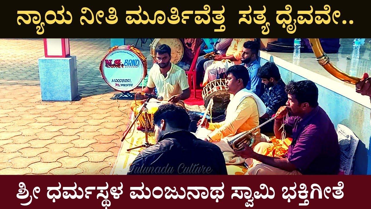 ನ್ಯಾಯ ನೀತಿ ಮೂರ್ತಿ | Nyaya Neeti Moorthy | Sri Manjunatha Kannada Devotional Song | Sathish Perinje.