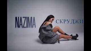 СКРУДЖИ Ft НАЗИМА REAL ONE премьера трека 2018