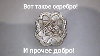 Клады Далеко, Клады Близко. Секретный Арбуз И Почти Серебряная Монета.