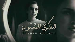 El Zekra El Shetwya - Carmen Soliman   كارمن سليمان - الذكرى الشتوية