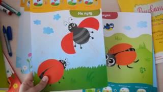 Обзор многоразовых карточек для лепки и рисования авторская методика Елена Янушко для малышей 1+