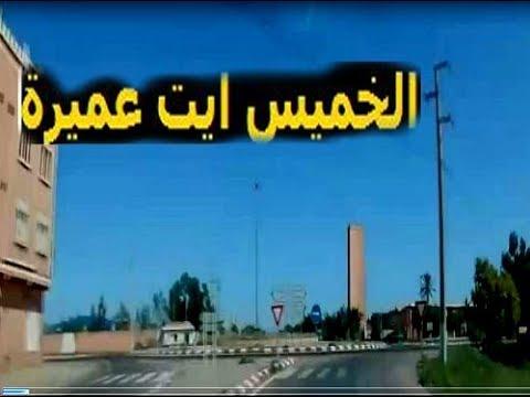 El Khemis Ait Amira Biougra الخميس أيت عميرة