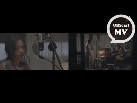 田馥甄 Hebe Tien《自己的房間 Stay》- Official Music Video
