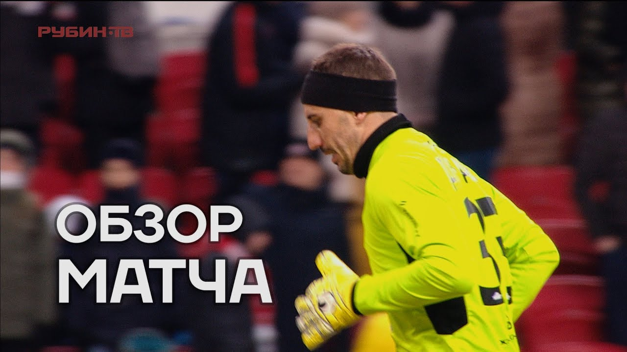Рубин – Спартак. Прогноз матча РФПЛ