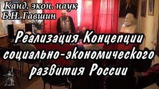 видео Концепция долгосрочного социально-экономического развития РФ до 2020г.