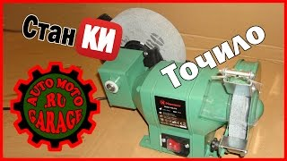 Электрическое точило HAMMER TSL375 - Rough grinding machine HAMMER TSL375(Заточной станок или просто точило от якобы немецкого производителя Hammer... После покупки, точило было разобр..., 2011-01-26T17:04:43.000Z)