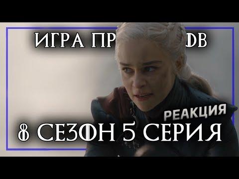 ИГРА ПРЕСТОЛОВ 8 сезон 5 серия 5 - Реакция