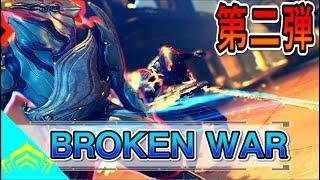 Warframe Broken War