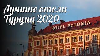 Лучшие отели Турции 2020