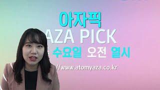 [온라인 조회] 2020.03.18 이번주 아자픽