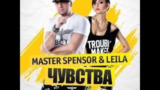 Master Spensor & Leila - Чувства (Gonsalez Radio Remix) - Музыка 2014 новинки!(ПОДПИШИСЬ НА НОВИНКИ МУЗЫКИ - http://bit.ly/NovinkiMuziki MuzikaRUS @ Facebook - https://www.facebook.com/pages/MuzikaRus/745311845531408 ..., 2014-08-19T08:53:29.000Z)