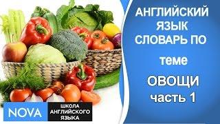 ОВОЩИ часть 1. Английский язык. Словарь на тему Овощи. Школа NOVA