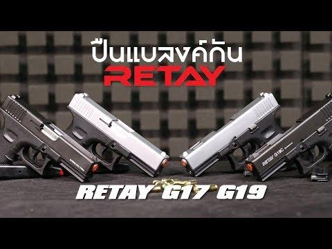 รีวิว retay g17 g19 แบลงค์กันรูปทรง Glock 17 Glock 19