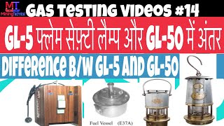 Difference b/w GL-5 and GL-50 saftey lamp || gas testing video || 14 || mining technical