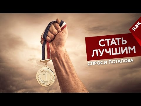 Как стать лучшим в своем деле и прочесть много книг спроси Потапова