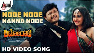 autoraja kannada movie video song hd   node node   ganesh bhama   kannada