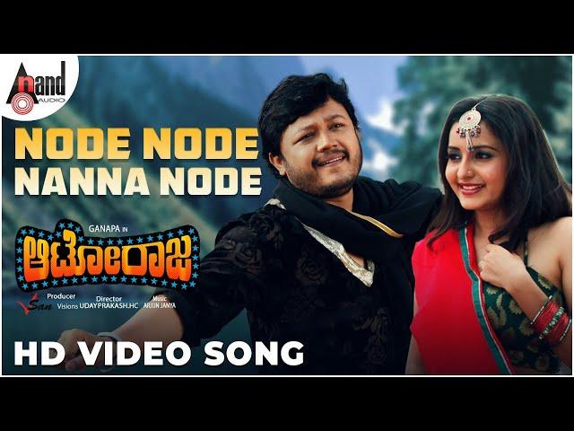 Autoraja | Node  Node | Ganesh, Bhama | Full Kannada HD Video Song | Arjun Janya Musical