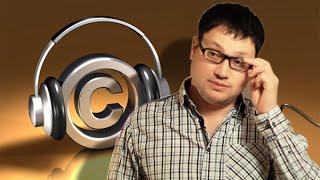 Авторские права на музыку (ответы на вопросы №5)