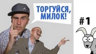 Проект КОЗА - ТОРГУЙСЯ В МАГАЗИНЕ!
