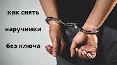 Обзор конвойных наручников БРС-3 (оксидированные) - YouTube