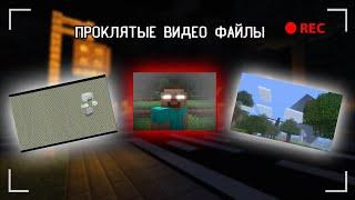ПРОКЛЯТЫЕ ВИДЕО ПО МАЙНКРАФТУ. Notch.avi, Гигантский треугольник, Him | Minecraft Паранормальное