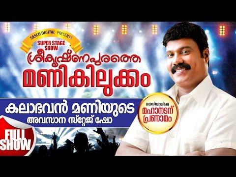 കലാഭവൻ മണിയുടെ അവസാനത്തെ സ്റ്റേജ് ഷോ   Kalabhavan Mani Last Show   Malayalam Comedy Stage Show 2016