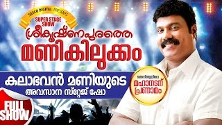 Last Show Kalabhavan Mani Full Video | Kalabhavan Maniyude Avasana Stage Show Full