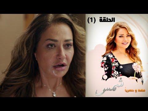 Episode 01 - Shams Series | الحلقة الأولى - مسلسل شمس