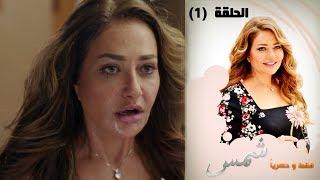 Shams Series Laila Elwy_Jamil Ratib_   ليلي علوي_جميل راتب | مسلسل شمس | مسلسل فرح ليلي مسلسل حديث الصباح والمساء