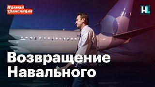 Возвращение Навального прямая трансляция