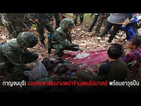 รวบคนพาแรงงานพม่าข้ามแดนไปมาเลย์ พร้อมอาวุธปืน