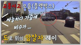 교통사고 블랙박스 영상 | 도로 위의 암살자 레이, 전…