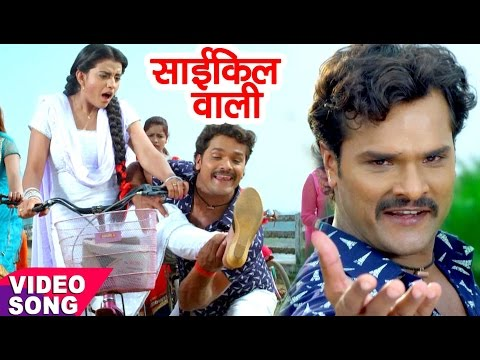 Full Songs - साइकिल वाली दिल ले गईल - Khesari Lal - Akshara Singh - Dilwala - Bhojpuri Song 2017
