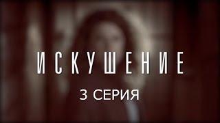 Искушение - 3 серия | Премьера - 2017 - Интер