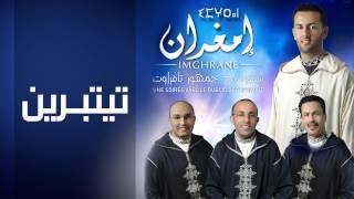 Imghrane - Titbrine (Official Audio)