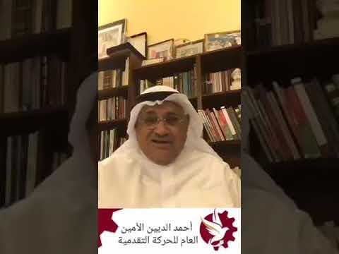 حديث حول أزمة الرأسمالية للأستاذ أحمد الديين الأمين العام للحركة التقدمية الكويتية  - 00:00-2020 / 4 / 4