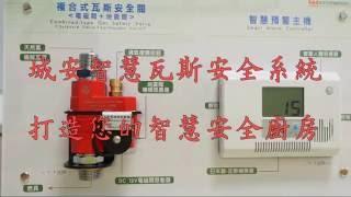 2016台北國際發明展鉑金獎 智慧瓦斯安全系統 Intelligent gas safety system(TAIWAN) 智慧防空燒  瓦斯定時