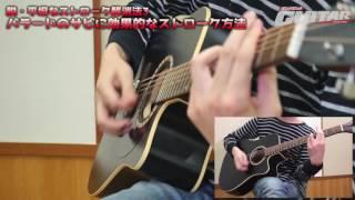 Go!Go!GUITAR11月号の連動動画】プロギタリストと初心者の大きな違い、...