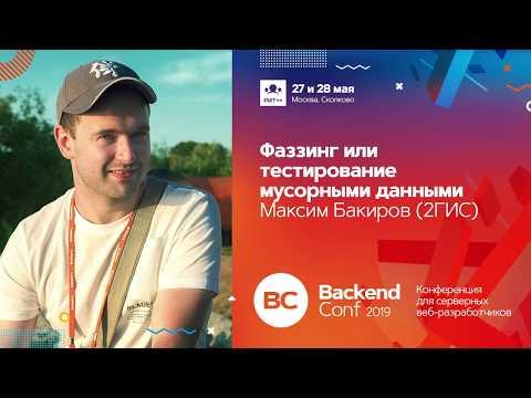 Фаззинг или тестирование мусорными данными / Максим Бакиров (2ГИС)
