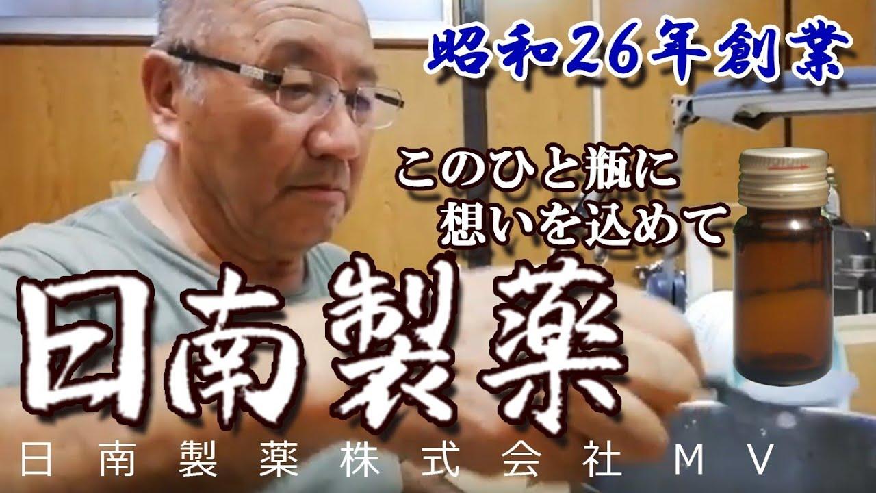 日南製薬 企業PR-MV RECBAR UR-orDead ~神奈川県秦野市の飲料水製造工場~