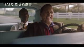 【幸福綠皮書】Green Book 正式預告~2019/01/25 暖心上映