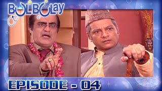 Bulbulay Ep 04 - Khoobsurat's Father Wants to Meet his Son in law