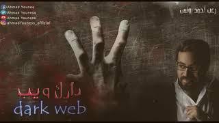 رعب أحمد يونس | ملفات سريه | الدارك ويب dark web